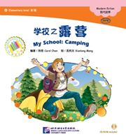 My School: Camping - The Chinese Library Series