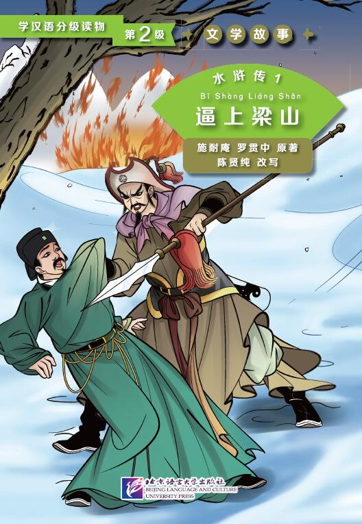 Water Margin 1: Driven to Join the Liangshan Rebels (Level 2) - Graded Readers for Chinese Language Learners (Literary Stories)