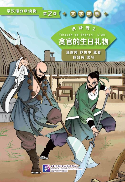 Water Margin 2: The Corrupt Official's Birthday Gift (Level 2) - Graded Readers for Chinese Language Learners (Literary Stories)