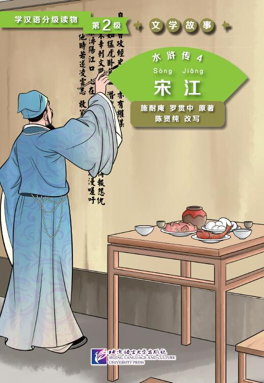 Water Margin 4: Song Jiang (Level 2) - Graded Readers for Chinese Language Learners (Literary Stories)