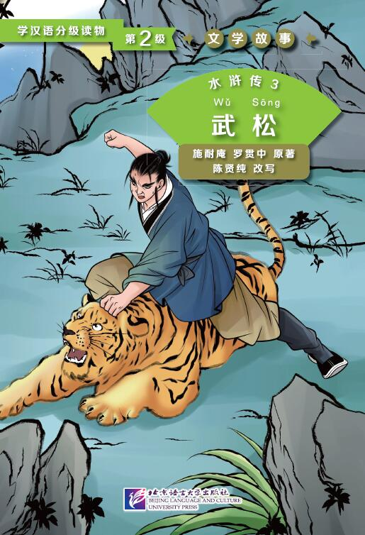 Water Margin 3: Wu Song (Level 2) - Graded Readers for Chinese Language Learners (Literary Stories)