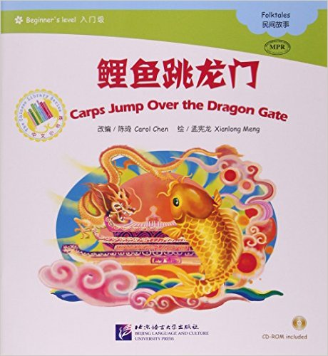 Carps Jump Over the Dragon Gate - The Chinese Library Series