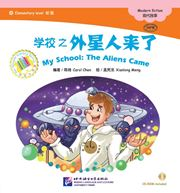 My School: The Aliens Came - The Chinese Library Series