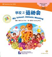 My School: Athletic Meeting - The Chinese Library Series