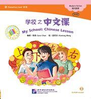 My School: Chinese Lesson - The Chinese Library Series
