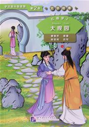 Dream of the Red Chamber 2: The Grand View Garden (Level 2) - Graded Readers for Chinese Language Learners (Literary Stories)