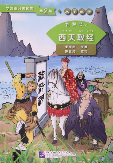 Journey to the West 2: The Pilgrimage for Buddhist Scriptures (Level 2) - Graded Readers for Chinese Language Learners (Literary Stories)