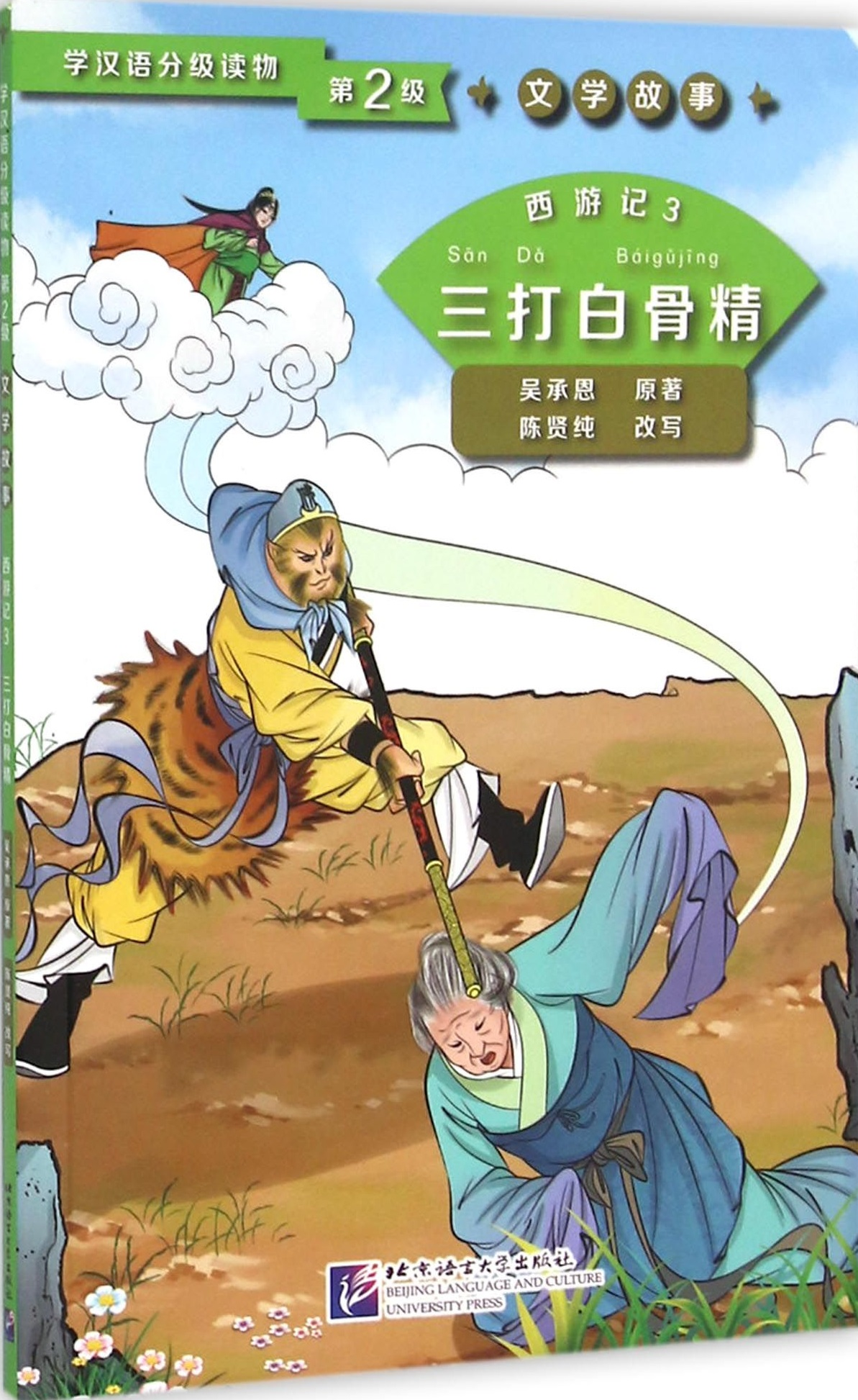 Journey to the West 3: Three Battles with the White Bone Demon (Level 2) - Graded Readers for Chinese Language Learners (Literary Stories)