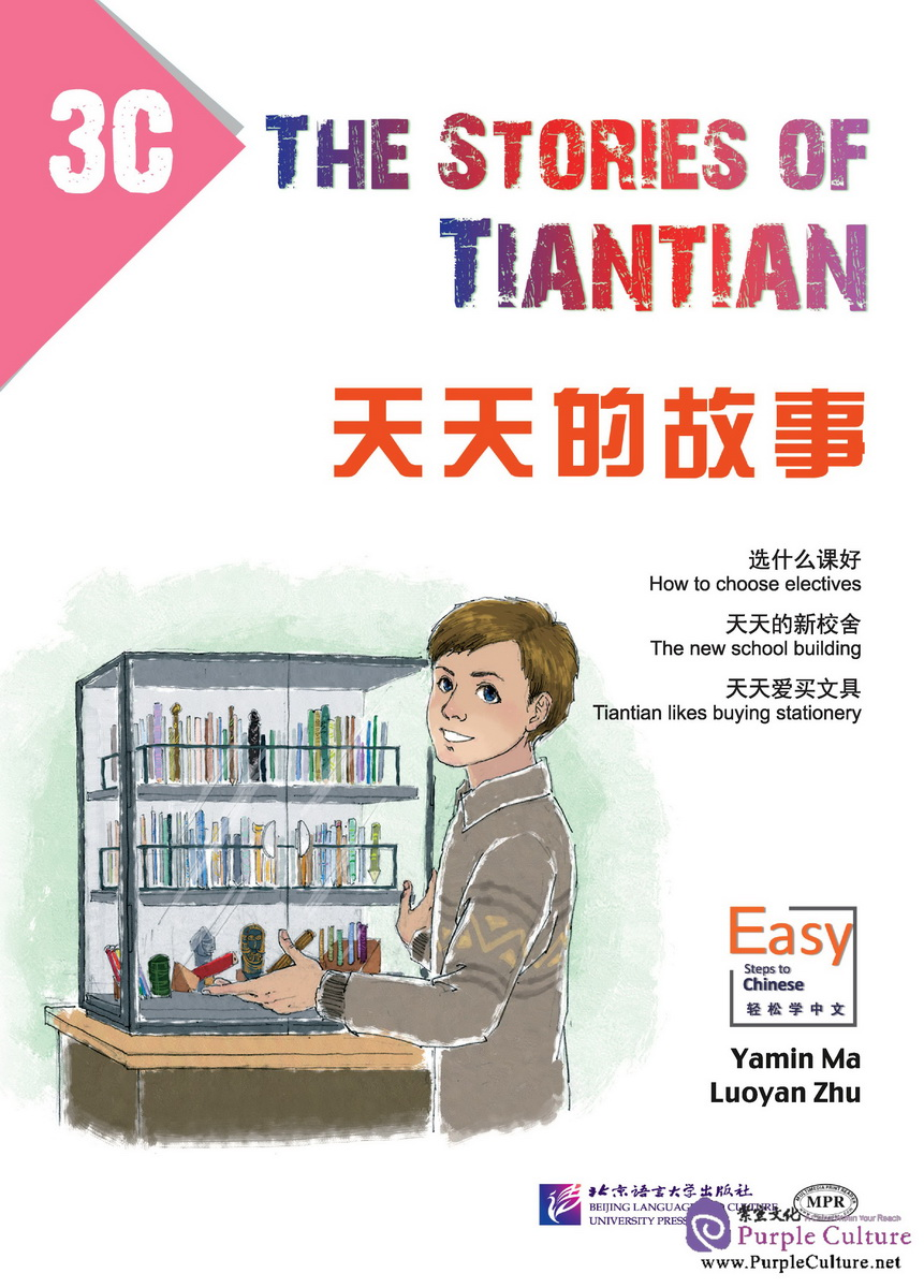 The Stories of Tiantian 3C