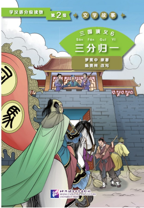 Three Kingdoms 6: The Union of the Three Kingdoms (Level 2) - Graded Readers for Chinese Language Learners (Literary Stories)