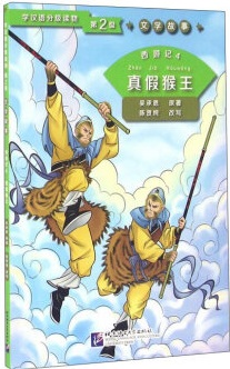 Journey to the West 4: The Real and Fake Monkey King (Level 2) - Graded Readers for Chinese Language Learners (Literary Stories)