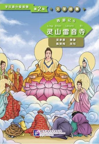 Journey to the West 6: The Leiyin Temple (Level 2) - Graded Readers for Chinese Language Learners (Literary Stories)