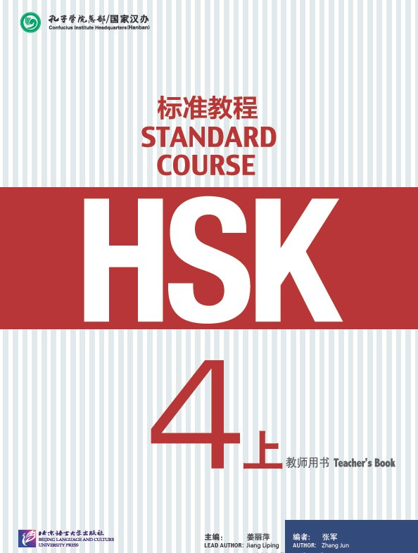 HSK Standard Course 4A - Teacher's book