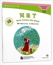 Here comes the wind- The Chinese Library Series