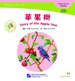 Story of the Apple Tree- The Chinese Library Series