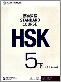 HSK Standard Course 5B - Workbook