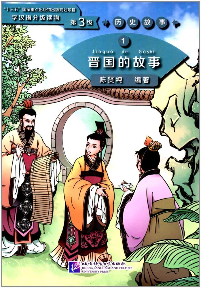 The Story of Kingdom Jin (Level 3) - Graded Readers for Chinese Language Learners (Historical Stories)