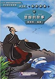 The Story of Kingdom Chu (Level 3) - Graded Readers for Chinese Language Learners (Historical Stories)