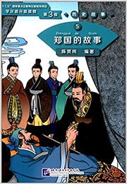 The Story of Kingdom Zheng (Level 3) - Graded Readers for Chinese Language Learners (Historical Stories)