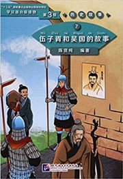 The Story of Wuzixu and Kingdom Wu (Level 3) - Graded Readers for Chinese Language Learners (Historical Stories)