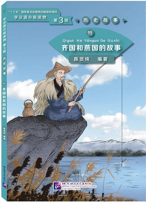 The Story of Kingdom Qi and Kingdom Yan (Level 3) - Graded Readers for Chinese Language Learners (Historical Stories)