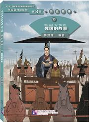 The Story of Kingdom Wei (Level 3) - Graded Readers for Chinese Language Learners (Historical Stories)