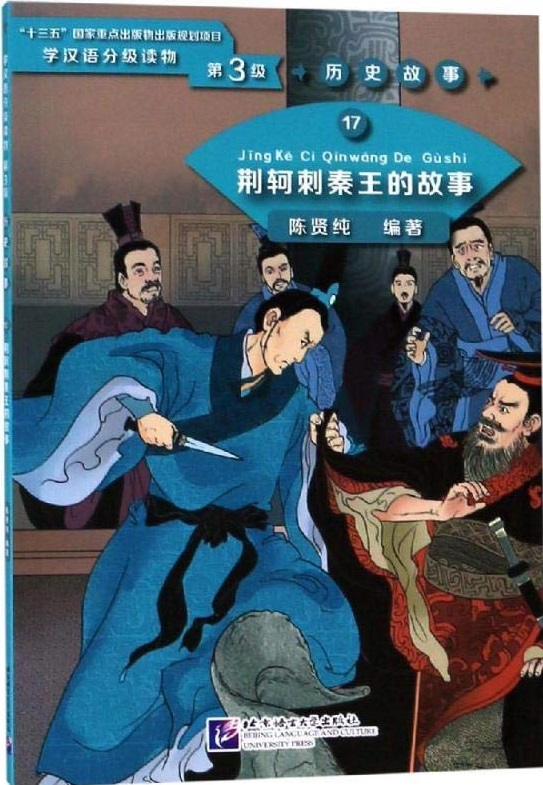 Jing Ke's Assassination Attempt on the King of Qin (Level 3) - Graded Readers for Chinese Language Learners (Historical Stories)