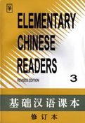 Elementary Chinese Readers - Textbook vol.3