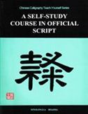 A Self-Study Course in Official Script