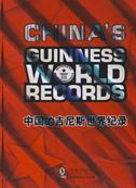 China's Guinness World Records