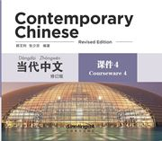 Contemporary Chinese vol.4 - Courseware