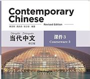Contemporary Chinese vol.3 - Courseware