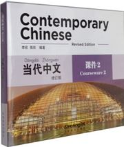 Contemporary Chinese vol.2 - Courseware