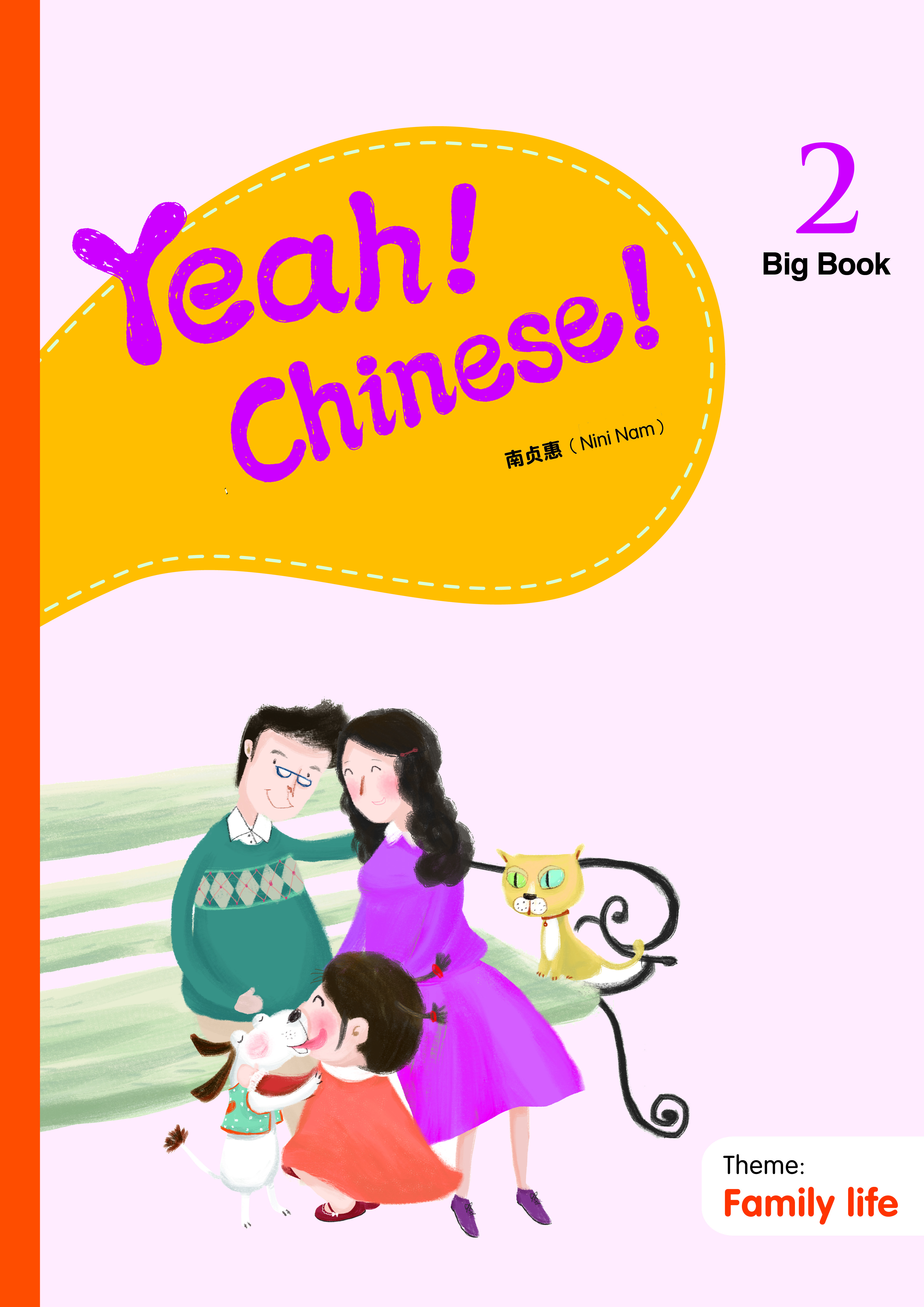 Yeah! Chinese! Big Book 2