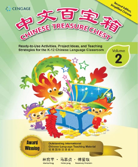 Chinese Treasure Chest vol.2 (Simplified characters)
