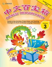 Chinese Treasure Chest vol.3 (Simplified characters)