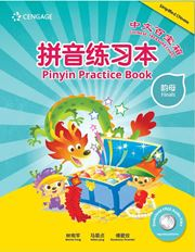 Chinese Treasure Chest - Pinyin Practice Book: Finals
