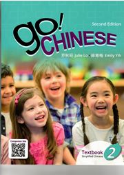 Go! Chinese - Level 2 Textbook