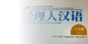 Chinese for Managers