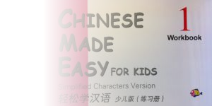 Chinese Made Easy for Kids